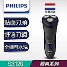 飛利浦三刀頭電鬍刀/刮鬍刀 S3120(快速到貨)