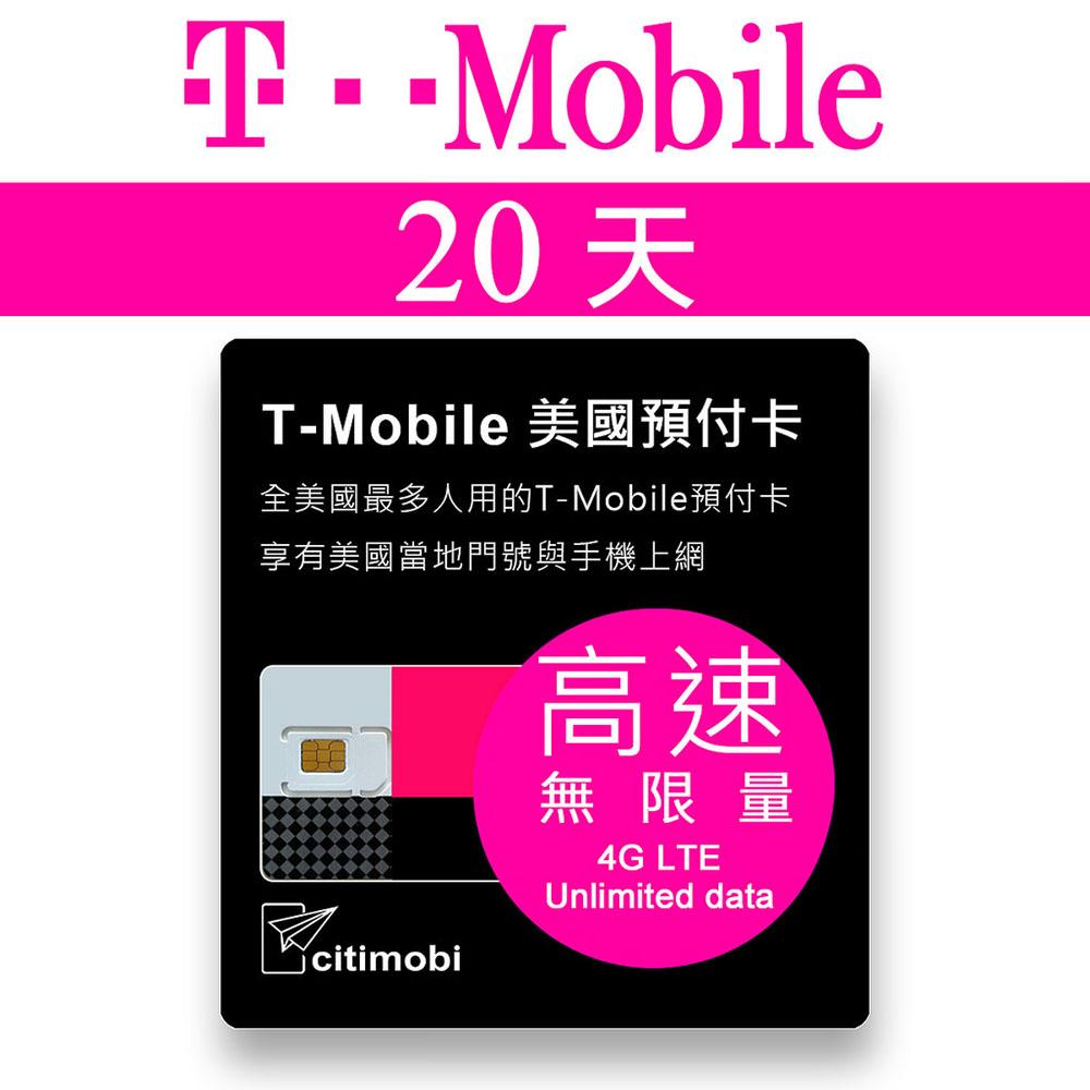 20天美國上網 - T-Mobile高速無限上網預付卡 @ Y!購物