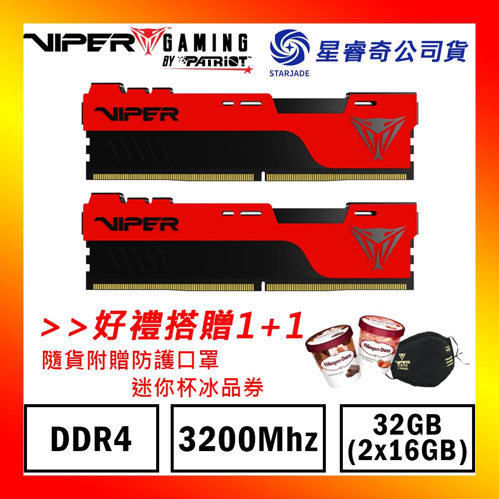 VIPER蟒龍 ELITE II DDR4 3200 32G(16Gx2)桌上型超頻記憶體 (星睿奇公司貨) (PVE2432G320C8K)