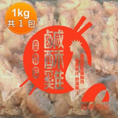 超秦肉品 台灣鹹酥雞-量販包(1kg/包)