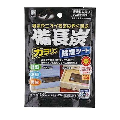 日本 小久保 備長炭抽屜除濕劑