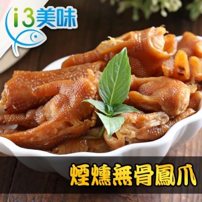 【愛上美味】煙燻無骨鳳爪4包組(200g±5%/包)