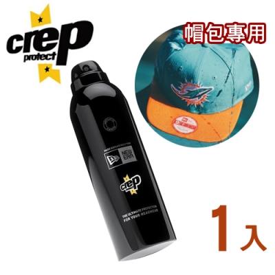Crep Protect x New era聯名 帽包奈米烷烴防水噴霧
