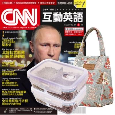 CNN互動英語互動下載版(1年12期)贈 Recona高硼硅耐熱玻璃長型2入組(贈保冷袋1個)