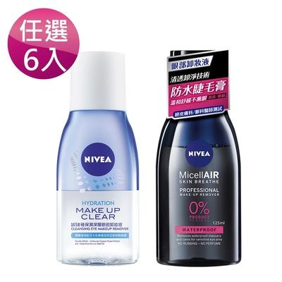 (6入組)妮維雅 眼部卸妝液125ml(保濕深層/雙層極淨)