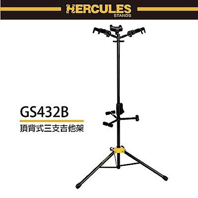 【HERCULES】GS432B 頂背式三支吉他架 / AGS重力自鎖設計