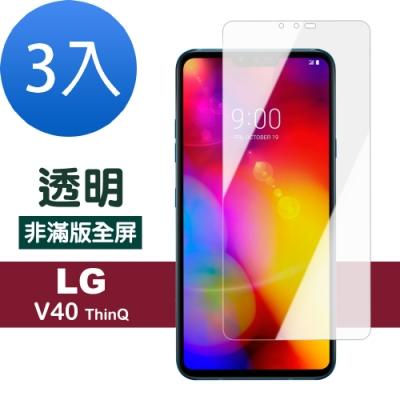 LG V40 ThinQ 透明 高清 非滿版 防刮 保護貼-超值3入組