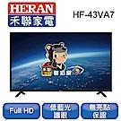 HERAN 禾聯 43型 FULL HD液晶顯示器HF-43VA7