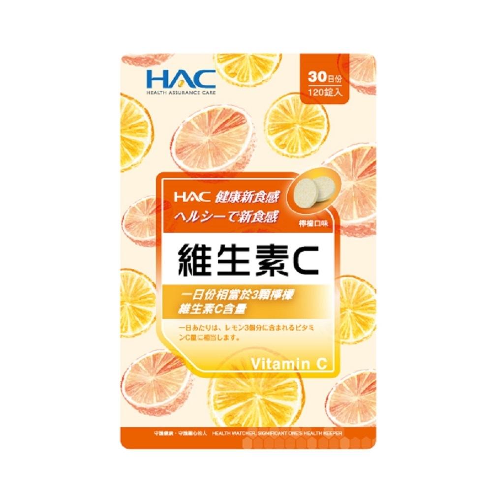 【永信HAC】維生素C口含錠 (120錠/袋) 效期至2022/7/31