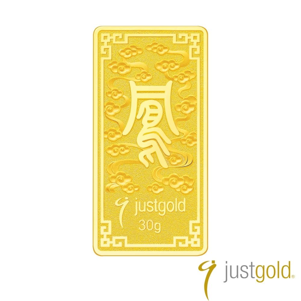 鎮金店Just Gold  純金五福彩鳳金條 30g