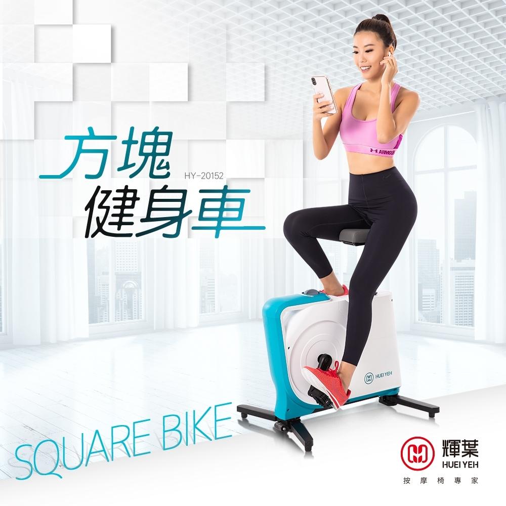 輝葉 方塊健身車HY-20152
