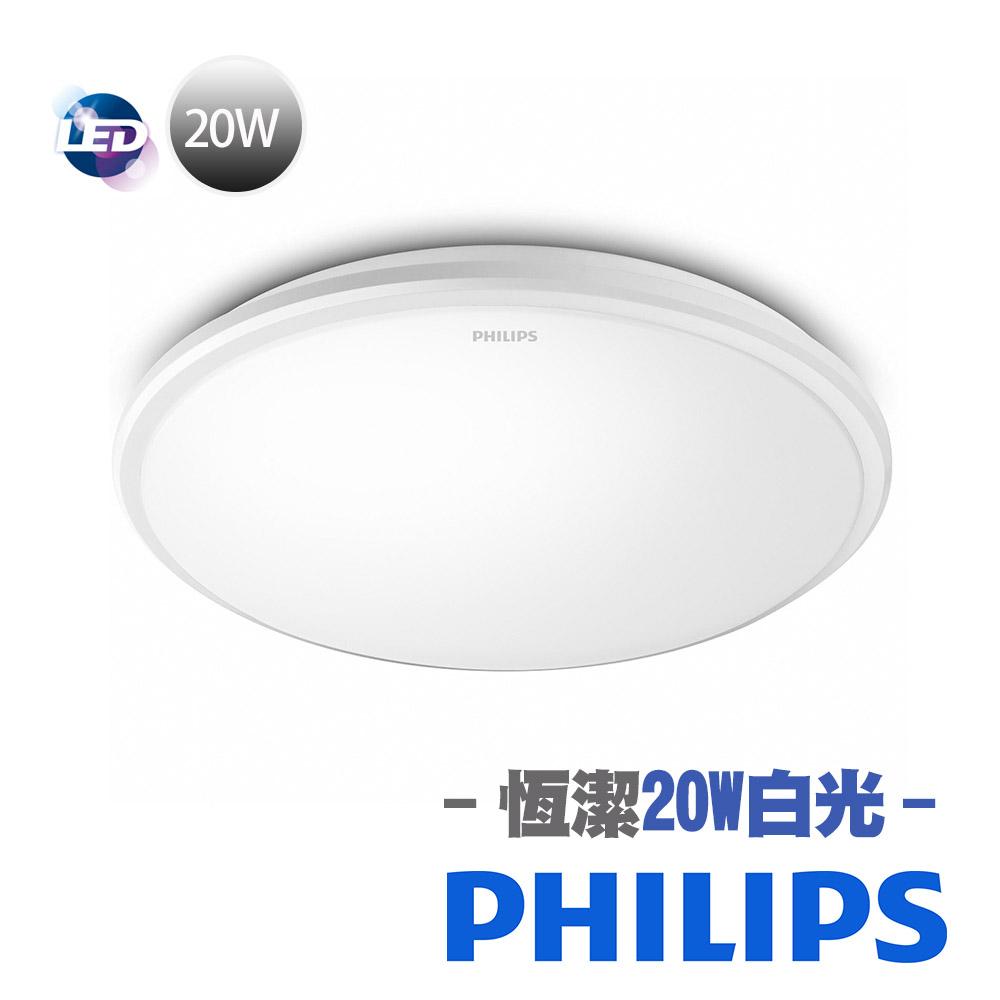 飛利浦Philips 新一代 恒潔 20W LED吸頂燈-白光 (超薄) 31816