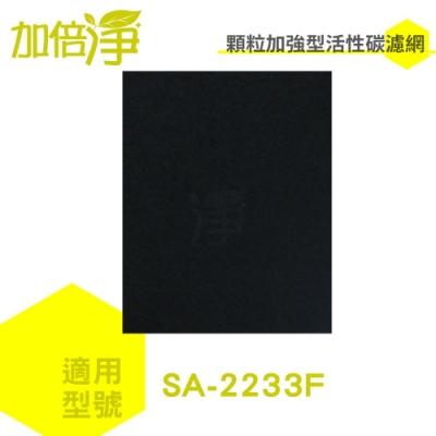 加倍淨 加強型活性碳濾網濾網適用尚朋堂SA-2233F清淨機 6片