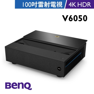 BenQ V6050 4K HDR 超短焦雷射投影(3000流明)