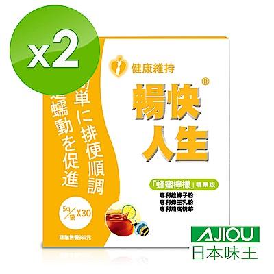 日本味王  暢快人生蜂蜜檸檬精華版(30包/盒) x2 盒