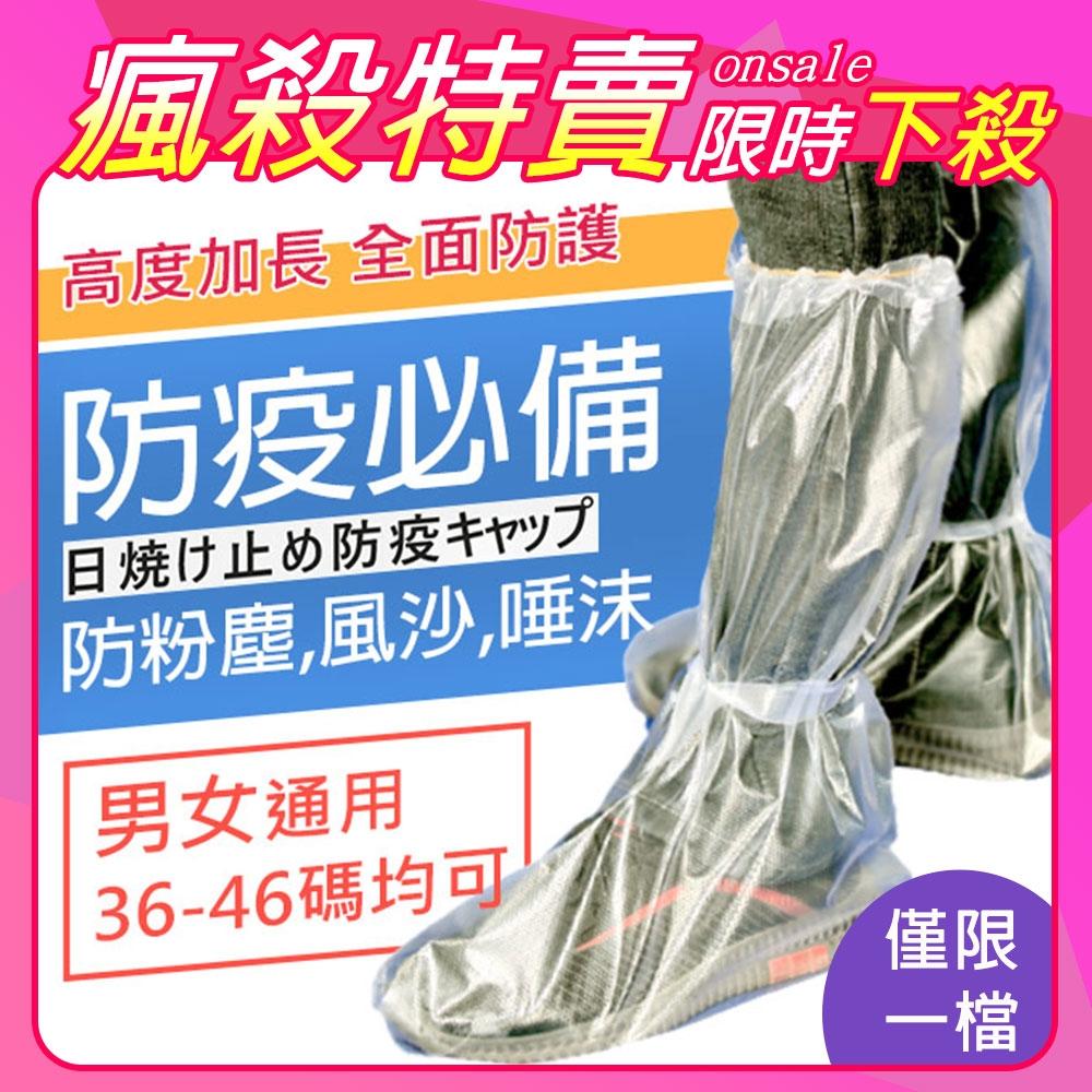 [韓國KW美鞋館]-(預購)防疫防護鞋套防疫神器-18支組合 (A款-透明綁帶)