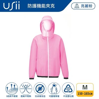 USii 防護機能夾克-粉/綠(兩色任選1)