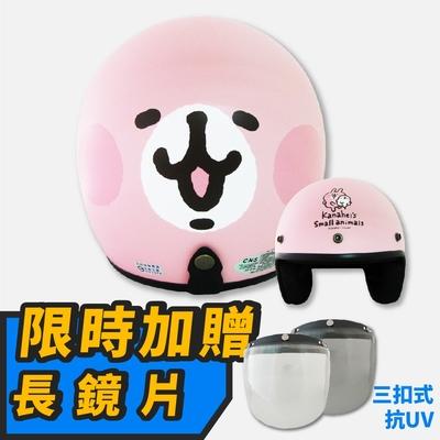 【T-MAO】正版卡通授權 卡娜赫拉01 復古帽 騎士帽(安全帽│機車│可加購鏡片 E1)