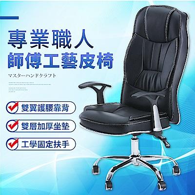 【STYLE 格調】Caesar 立體高背精密車縫皮革坐墊主管椅/商務辦公椅