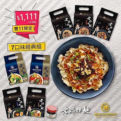老媽拌麵 七口味經典組 (紅/綠咖哩/担担/麻辣/蔥油/香菇/胡椒/辣醬40g)