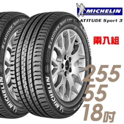【米其林】LATITUDE Sport 3 豪華休旅輪胎_二入組_255/55/18