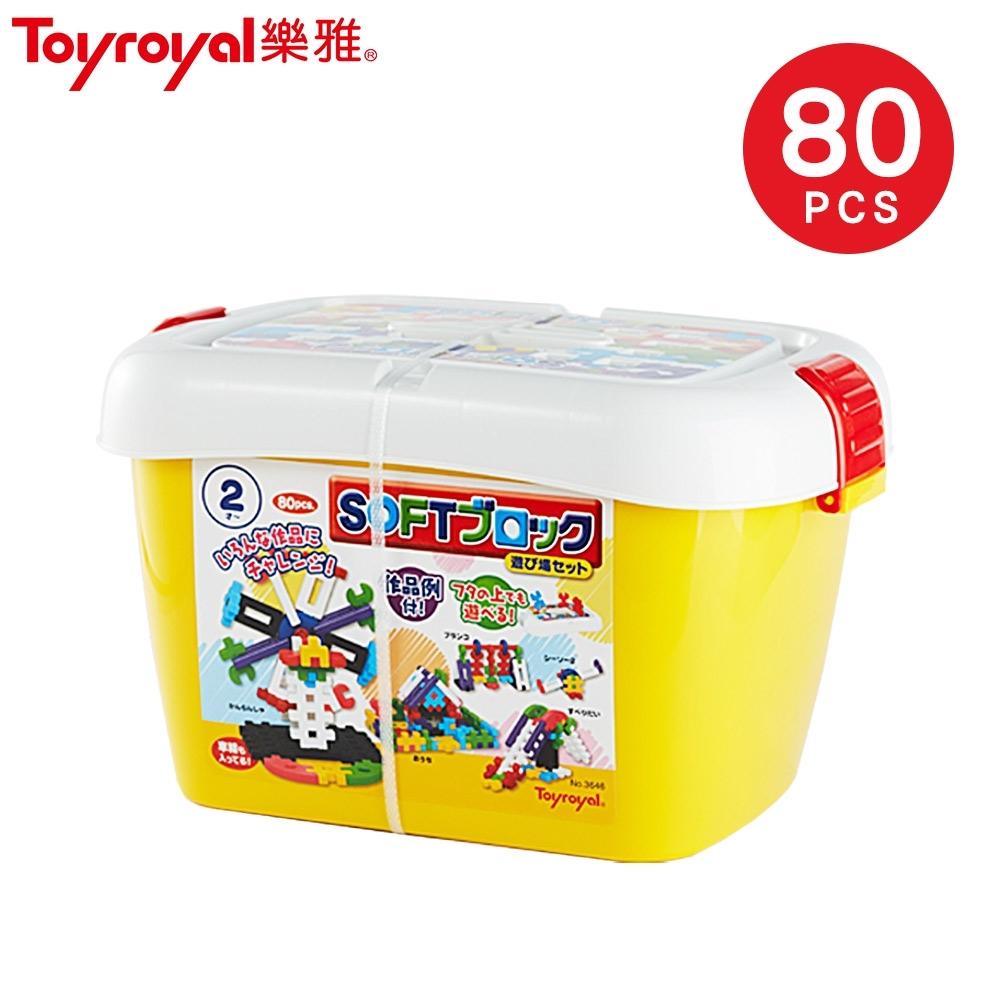 日本《樂雅 Toyroyal》益智軟積木-遊樂場組(80pcs)