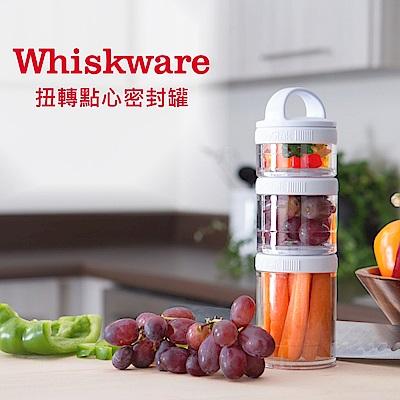 美國Whiskware惠食樂扭轉點心密封罐(白色)