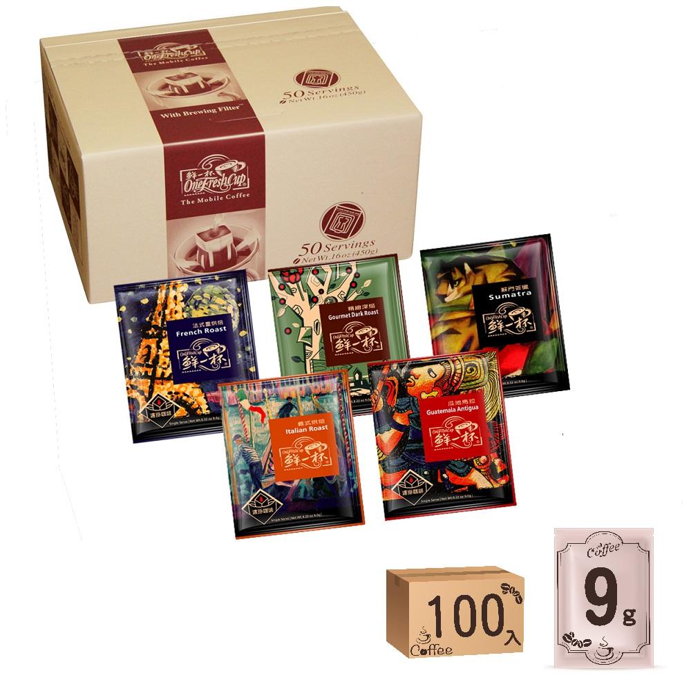 (滿799元出貨免運)鮮一杯 濾掛綜合分享盒(50入/盒)*2盒
