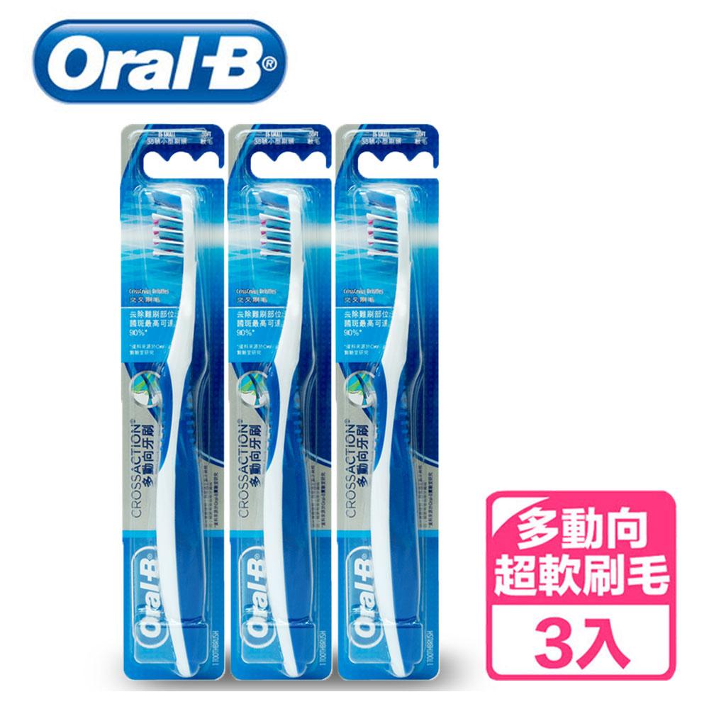 歐樂B 多動向牙刷軟毛35號3入