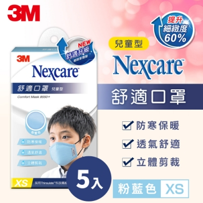 3M Nexcare 舒適口罩升級款-粉藍色(XS)兒童口罩 5入超值組