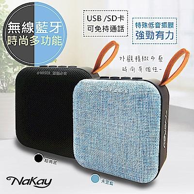【NAKAY】迷你強勁多功能無線藍牙喇叭(NS-58)