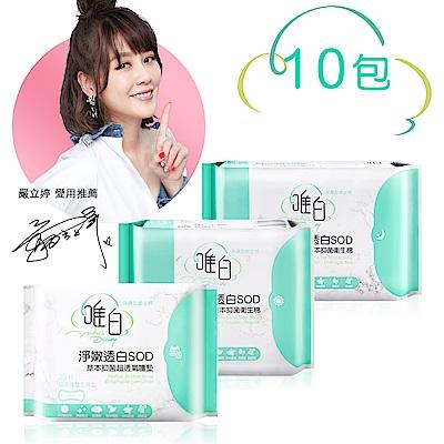 唯白VD SOD淨嫩透白草本抑菌衛生棉 10包組 衛生棉/護墊