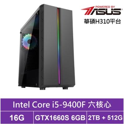 華碩H310平台[光明巨盾]i5六核GTX1660S獨顯電玩機