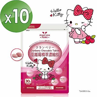 Angel LaLa天使娜拉 專利蔓越莓精粹濃縮錠KITTY限定版(30錠x10包)