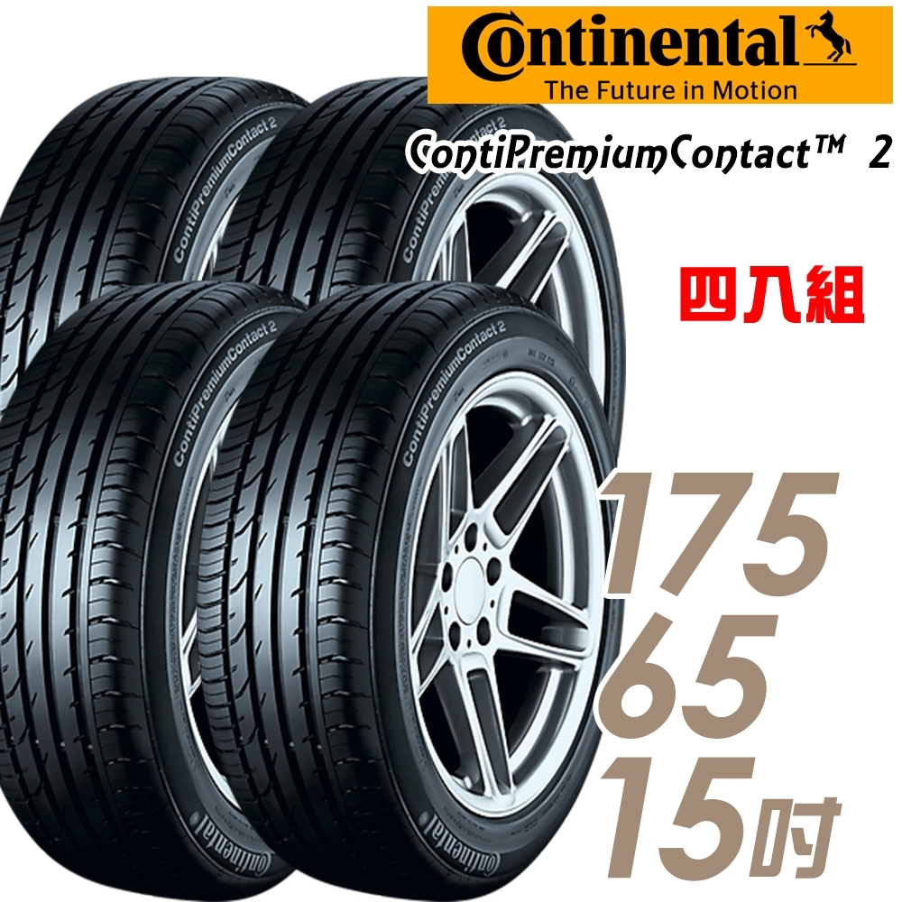 【馬牌】ContiPremiumContact 2 平衡型輪胎_四入組_175/65/15