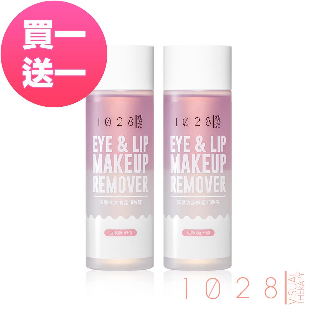 【買一送一】1028 pH7.5 深層清潔眼唇卸妝液90ml