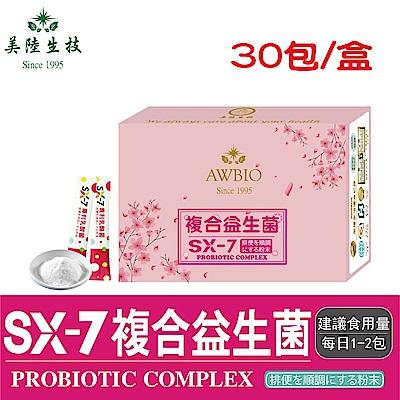 【美陸生技】SX-7超級ABC複合益生菌【30包/盒(經濟包)】AWBIO