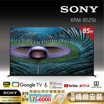 [21年新上市] SONY BRAVIA 85型 8K Full Array LED Google TV 顯示器 XRM-85Z9J