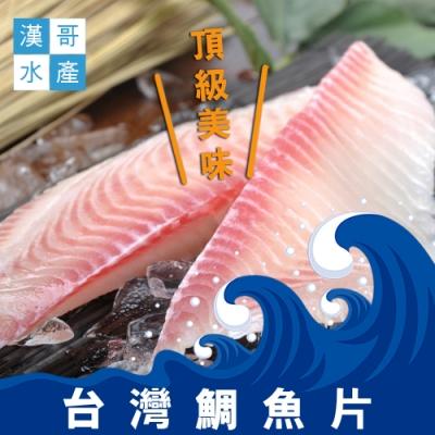 (任選) 漢哥水產 潮鯛魚片 (500g / 包)