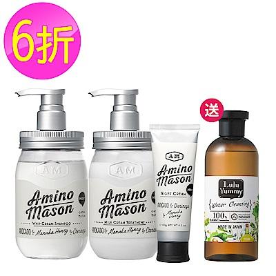 Amino Mason 胺基酸保濕洗潤護獨家組
