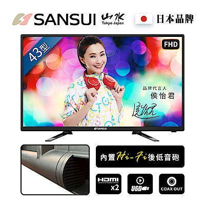 SANSUI 山水 43吋 FHD低音砲款LED多媒體液晶顯示器 SLED-43ST7