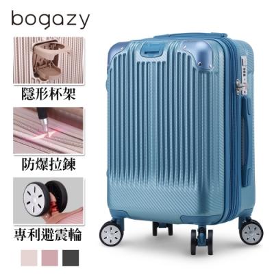 Bogazy 極致亞鑽 18吋編織紋登機箱登機箱(冰藍色)