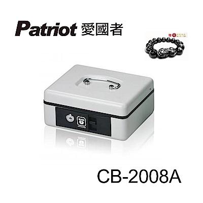 愛國者警報式現金箱 CB-2008A (淺灰)