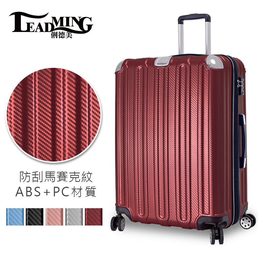 【Leadming】飄然欲仙20吋耐摔耐撞行李箱(多色可選) product image 1