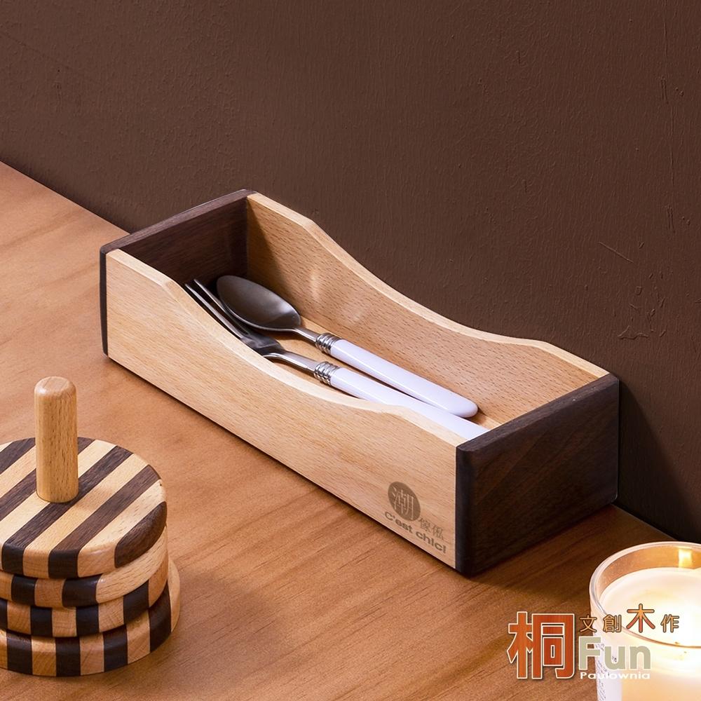 桐趣-文創木作餐具收納盒