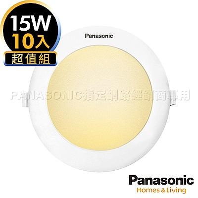 Panasonic國際牌 10入超值組 15W LED薄型崁燈- 黃光15cm