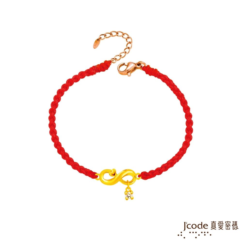 J'code真愛密碼金飾 真愛-無限愛黃金編織女手鍊