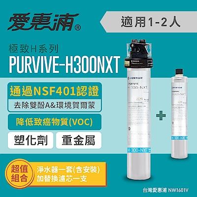 愛惠浦 PURVIVE-H300NXT淨水器+H300NXT替換濾芯1支
