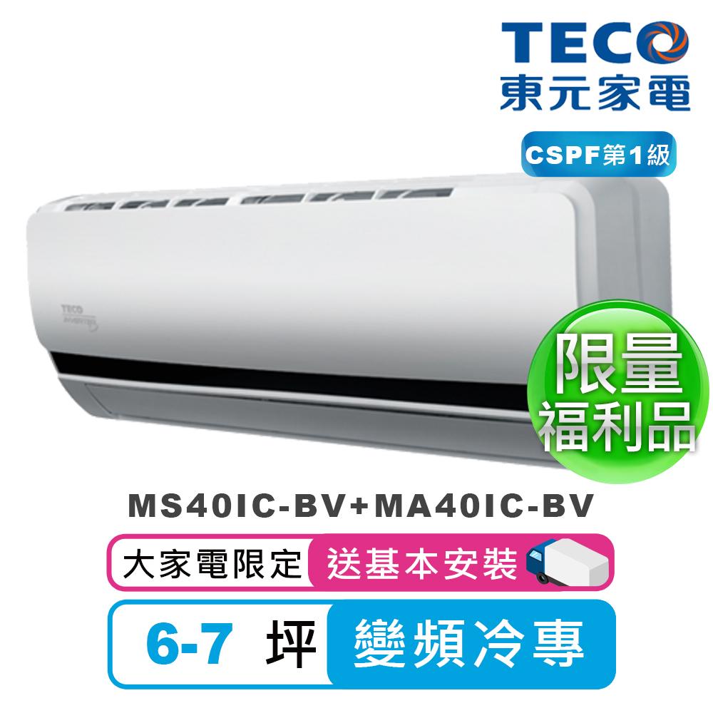 福利品 東元6-7坪一對一雅適變頻冷專空調 MS+MA40IC
