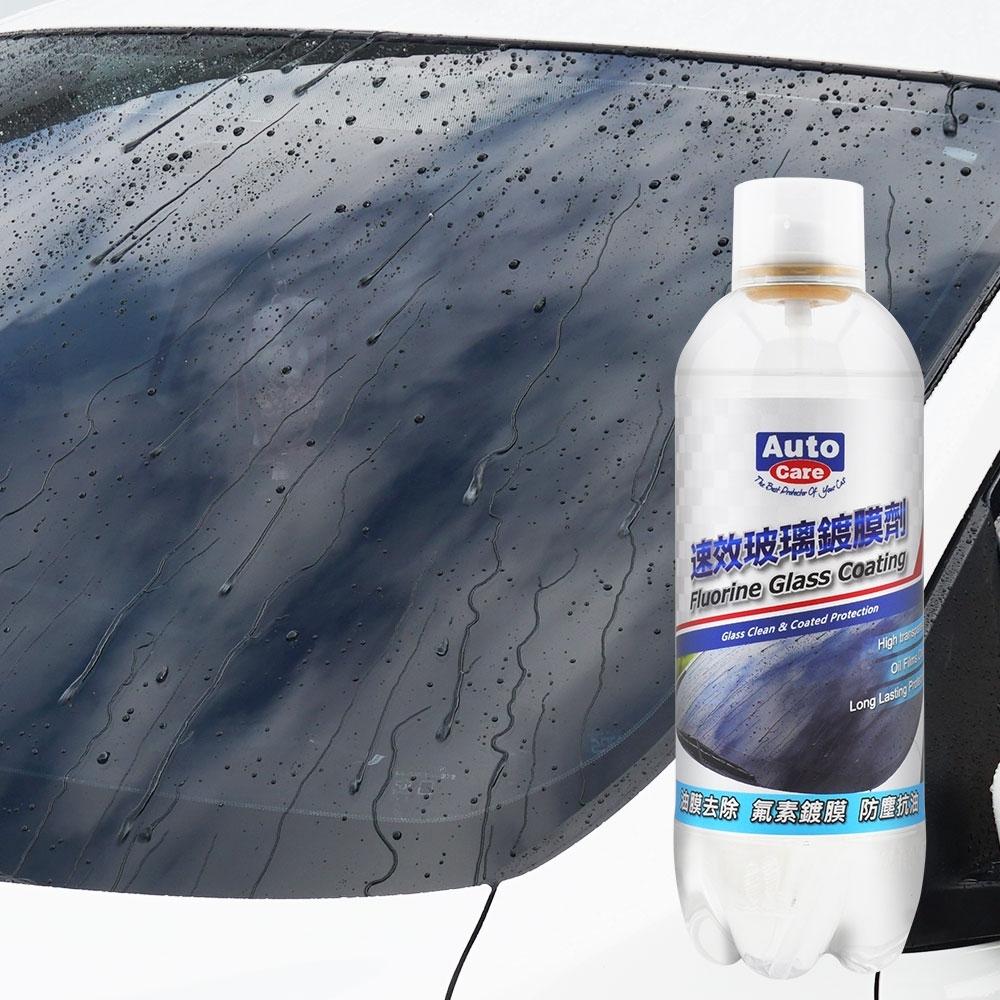AutoCare 速效玻璃鍍膜劑